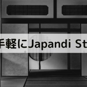 Japandi style (ジャパンディ)とは?簡単に取り入れられるアイテム紹介