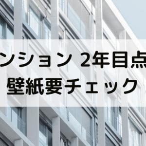 新築マンションの2年点検のチェックポイント【壁紙要チェック!】