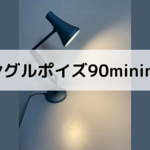 アングルポイズ 90 ミニミニのデスクライト - スチールブルー