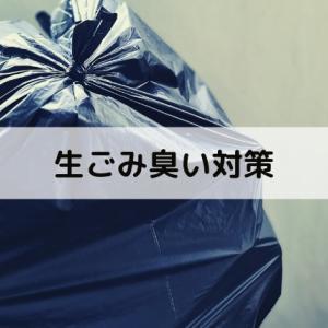Tower ポリ袋エコホルダーと臭わない袋で生ごみ臭い対策