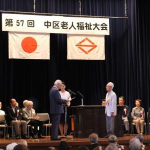 第57回「中区老人福祉大会」ご報告