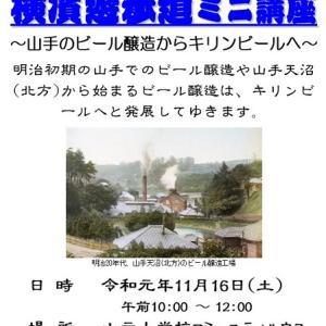 11/16(土) 第8回 横濱遊歩道ミニ講座の案内