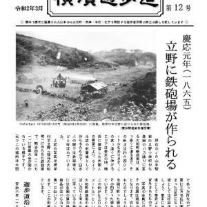 「横濱遊歩道」第12号が発行されました。
