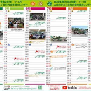 令和2年度 町内会行事カレンダー  第6地区イベントカレンダー