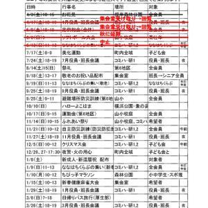 令和3年度 町内会行事カレンダー
