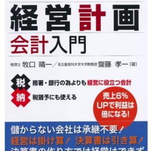 齋藤孝一著 決算書は役に立たない! 経営計画会計入門の読書レビュー