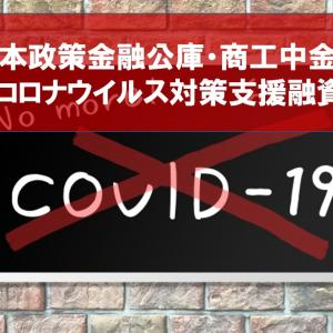 日本政策金融公庫・商工中金の新型コロナウイルス対策支援融資5選