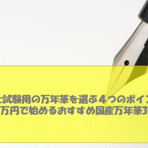 税理士試験用の万年筆を選ぶ4ポイントと1万円で始めるおすすめ万年筆