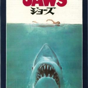 JAWS/ジョーズ/JAWS (1975)