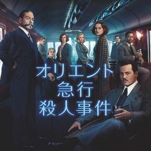 オリエント急行殺人事件/MURDER ON THE ORIENT EXPRESS (2017)
