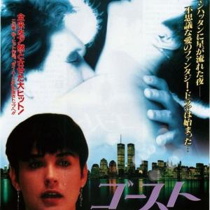 ゴースト/ニューヨークの幻/GHOST (1990)