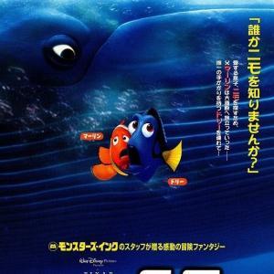 ファインディング・ニモ/FINDING NEMO (2003)