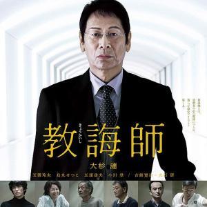 教誨師(きょうかいし) (2018)