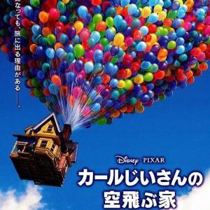 カールじいさんの空飛ぶ家/UP (2009)