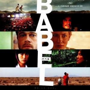 バベル/BABEL (2006)