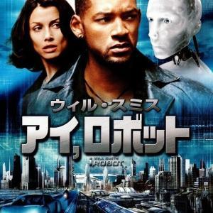 アイ,ロボット/I, ROBOT (2004)
