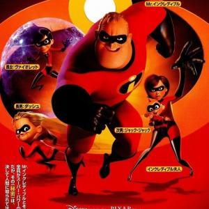 Mr.インクレディブル/THE INCREDIBLES (2004)