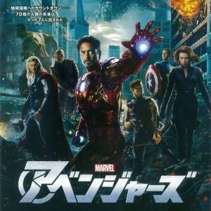 アベンジャーズ/THE AVENGERS (2012)