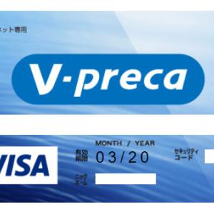 【サポートへ確認済み】カジ旅はvプリカで入金できるの?