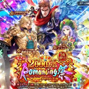 【爆死?】ロマンシング祭・最終皇帝(男)編と白薔薇姫編のガチャを回してみた。【ロマサガRS】