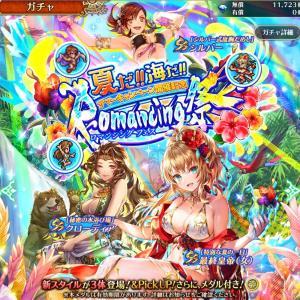 ロマンシング祭~水着ガチャ~の考察【ロマサガRS】