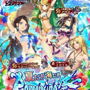 【ガチャ】夏だ!海だ!ロマンシング祭!ガチャ結果#1【ロマサガRS】