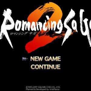 【日記】遠い昔の思い出を思い起こしながら『ロマサガ2』を始めたお話【ロマサガ2】