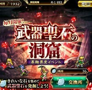 【日記】武器聖石の洞窟の結果【ロマサガRS】
