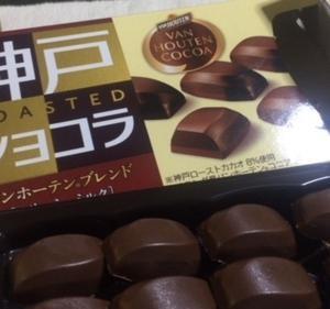 朝から神戸ショコラ