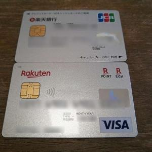 楽天銀行クレジット付きカードを楽天カードに切り替える方法