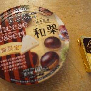 qbbのチーズデザートの和栗は期間限定?ほかにも種類はあるの?