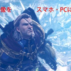【PS4】スクショ画像をスマホ・PCに移す方法【画像で解説】