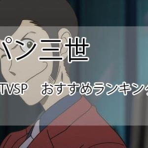 【オタクが選ぶ】ルパン三世の映画・TVSPのおすすめランキング