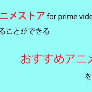 【厳選】dアニメストア for prime videoのおすすめアニメ
