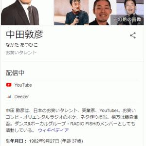 オリラジ・中田敦彦「日本は原爆ドームとか被害歴史ばかり!加害歴史は教えない韓国中国にした加害歴史を学べ!」
