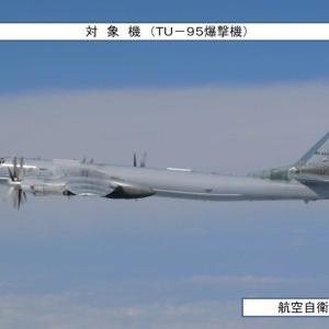即位礼の日にロシアの爆撃機2機、日本海及び東シナ海における飛行を行った模様・・・