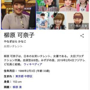 【速報】タレント・柳原可奈子さん、第1子女児を出産したもよう!
