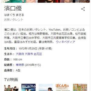【悲報】よゐこ・濱口優さん、YouTubeで嫁のアッキーナとイチャラブ生配信をしてしまうwwwwwwww