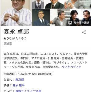 森永卓郎「日本政府が一番恐れているのはオリンピックの中止。それは利権を持つ人が絶対に許さない」