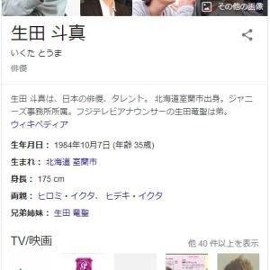 ジャニーズ・生田斗真、女優・清野菜名と結婚へ!! 交際5年でゴールイン!