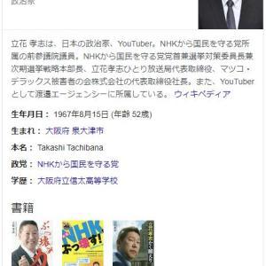 ホリエモン新党・立花孝志氏「コロナの死者が300人程度。このような状況であれば安全運転する政治家が必要」小池百合子氏が選ばれた理由を語る