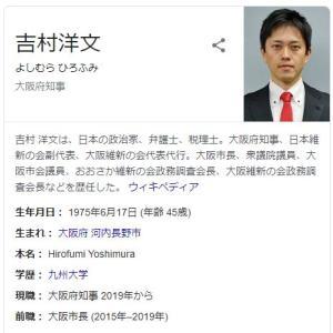 大阪府・吉村知事、繁華街飲食店に午後9時までの時短要請へ