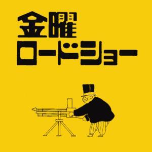 金曜ロードショー「アニメだぞ!」ワイ「うおおおおおおおおおおお!!」