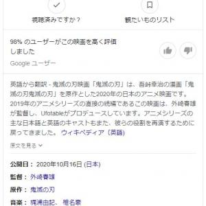 劇場版「鬼滅の刃 無限列車編」公開39日間で興行収入259億円を突破する!
