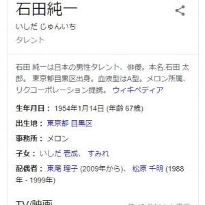 俳優・石田純一さん、6000万円の収入失う…w