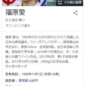 【悲報】福原愛さん、不倫か・・・ 夫と子供を台湾に残して横浜「お泊りデート」