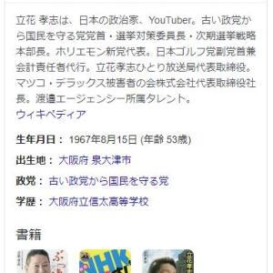古い政党から国民を守る党(元N国党)立花孝志氏、退院へ「コロナはやっぱり風邪」