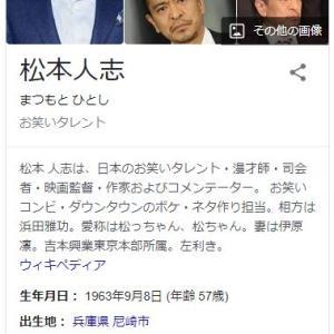 【悲報】ダウンタウン・松本人志さん、ついにガチ切れ…