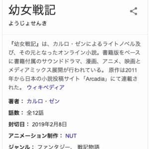 幼女戦記、テレビアニメ第2期決定wwwww
