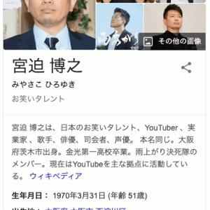 宮迫博之「アンチはチャリンさん。動画再生回数を増やしていくれるのならばどっちでもいい」
